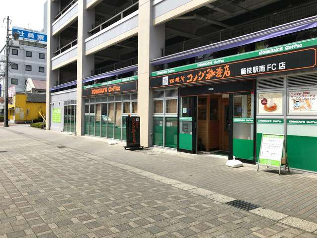 静岡×ぽっちゃり待ち合わせスポット⑤:コメダ珈琲藤枝駅南店