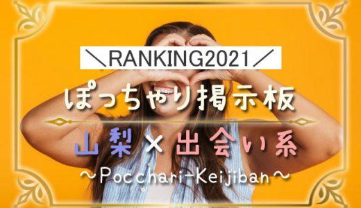 【ぽっちゃり×山梨】デブ専男性必見のオススメ出会い系サイト紹介!