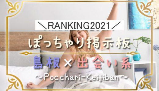 【ぽっちゃり×島根】デブ専男性必見のオススメ出会い系サイト紹介!