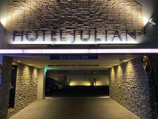 神奈川×ぽっちゃりおすすめラブホ⑤:HOTEL JULIAN